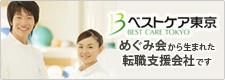 ベストケア東京:めぐみ会から生まれた就職支援会社です